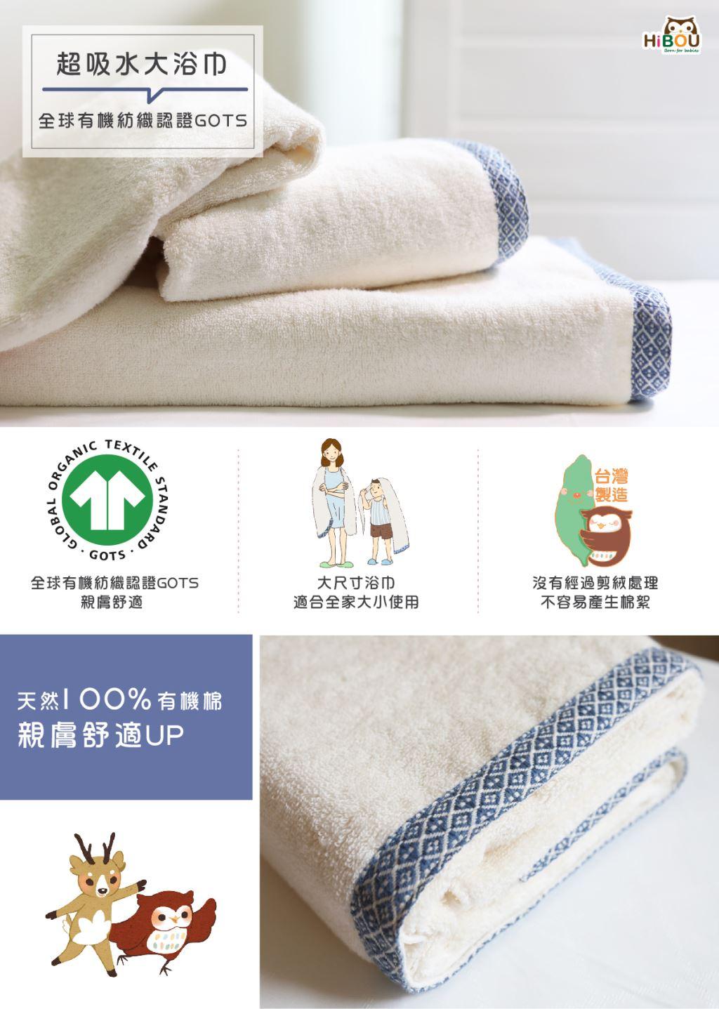 有機棉∥緹花織帶浴巾/超吸水大浴巾(適合全家大小使用CP值最高)