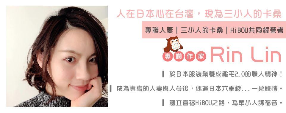 喜福專欄作家rin