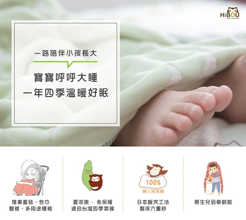 新生兒被子推薦喜福六重紗
