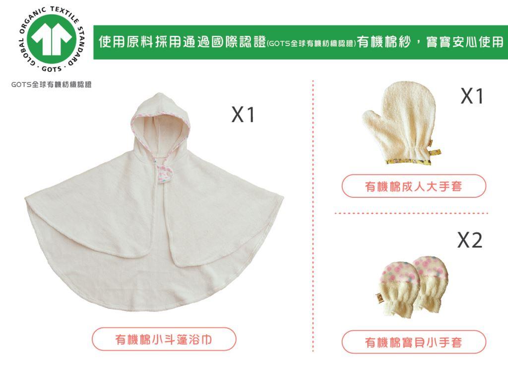 有機棉親子禮浴組∥有機棉斗篷浴巾+有機棉親子沐浴大小手套