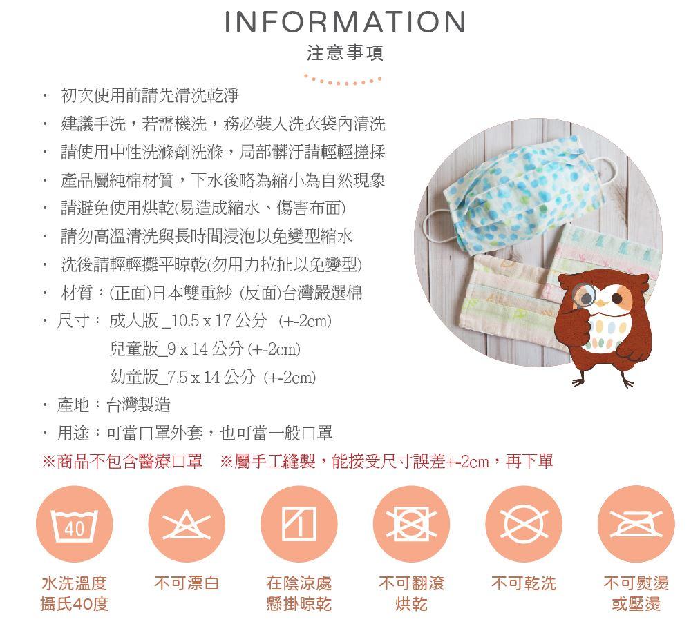 【兒童版9x14cm】日本純棉布‖兒童雙折口罩外套│兩用口罩_附彈力繩9x14cm(附彈力減壓棉線)
