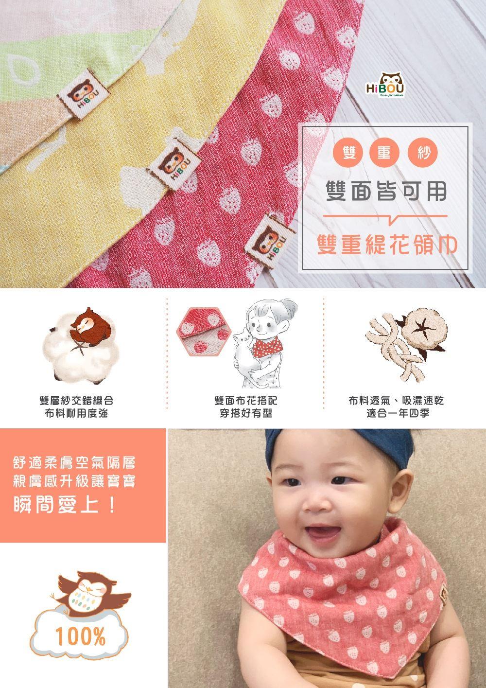 日本雙重緹花∥雙面口水領巾19.5x39cm|可雙面穿搭|口慾期寶貝適用