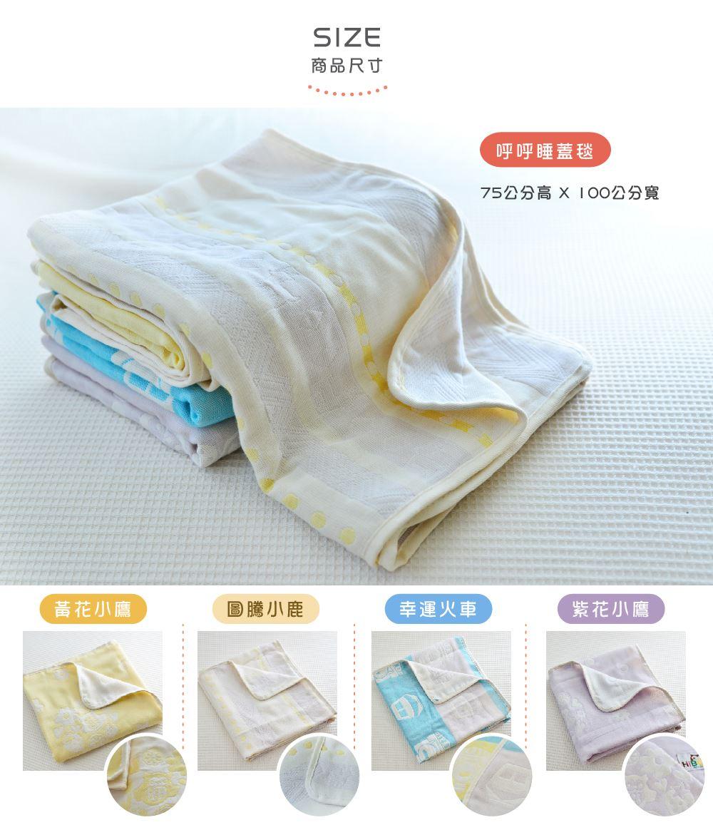 4重紗∥舒眠呼呼睡蓋毯75x100cm│幼兒園午睡被│寶寶蓋毯(午睡被外出蓋毯包巾遊戲毯)