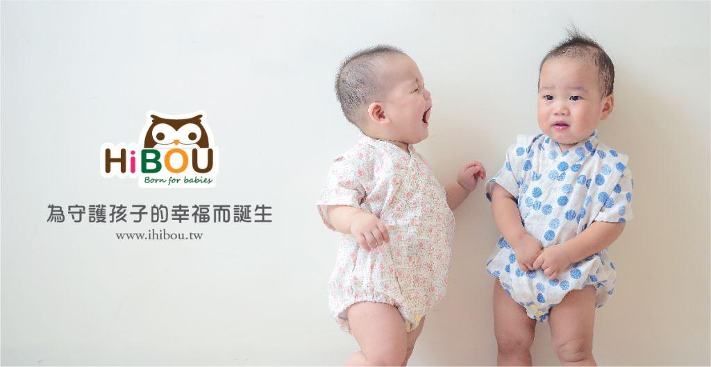 寶寶開心 父母安心 喜福用心