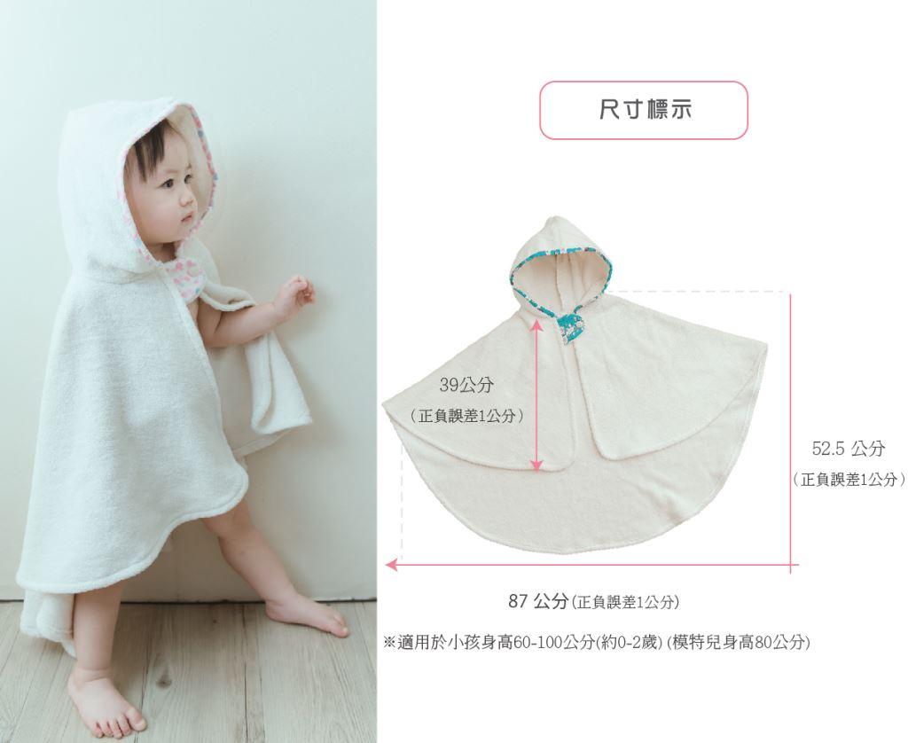 有機棉小斗篷浴巾推薦