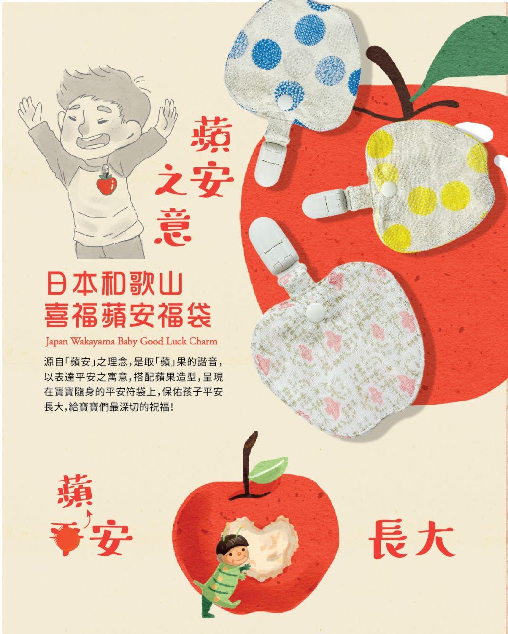 蘋安福袋│喜福