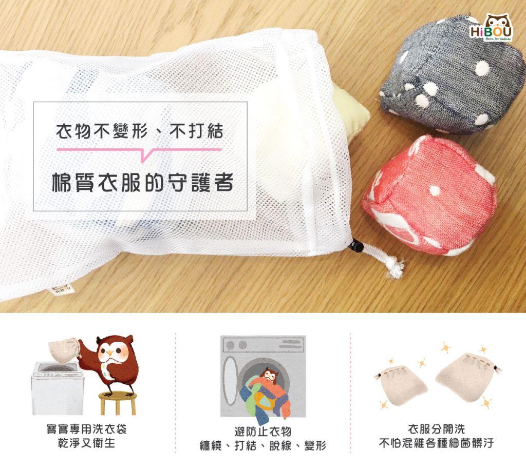 寶寶專用洗衣袋│收納袋│晾衣袋(大小尺寸)(2入/組)