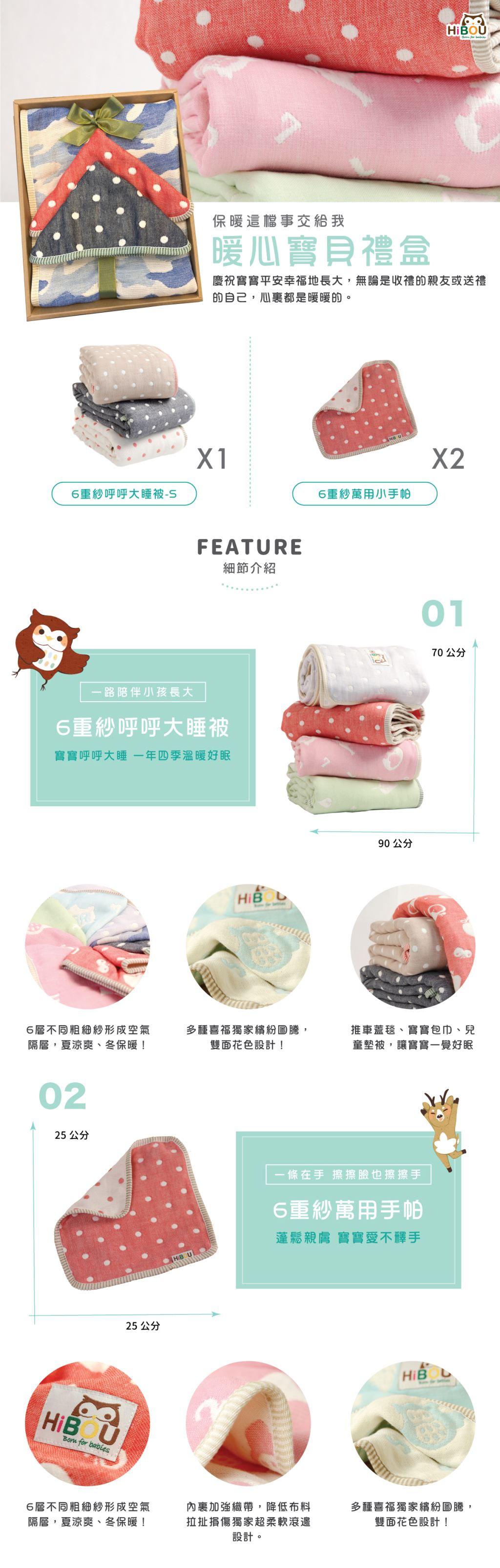 暖心寶貝禮盒∥6重紗呼呼大睡被+萬用小手帕