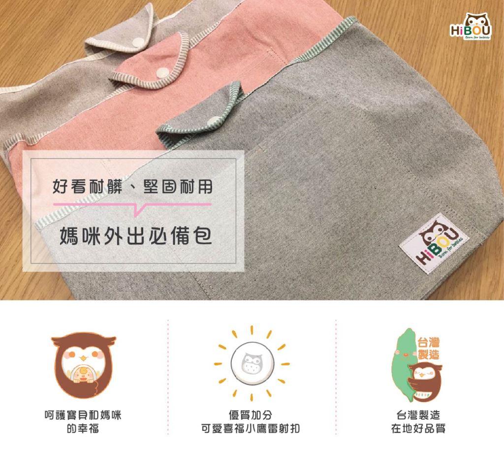 喜福 HiBOU 手感媽咪袋/帆布袋/媽咪包/外出包