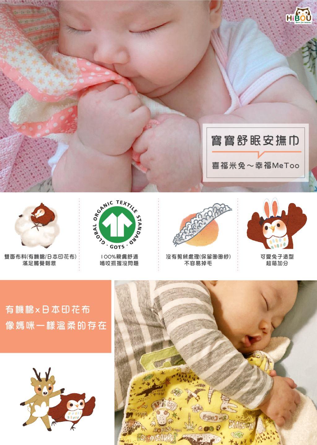 有機棉x日本印花布∥米兔安撫巾│寶寶舒眠安撫巾