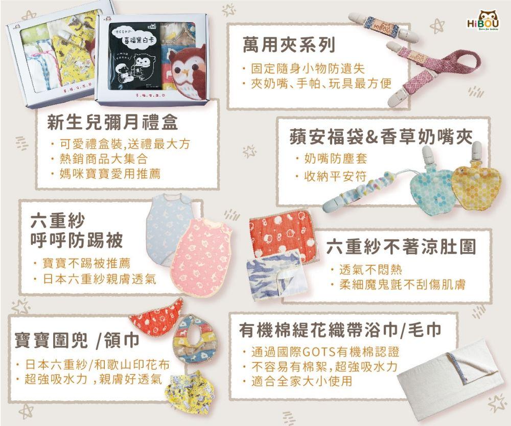 喜福台灣嬰幼品牌hibou