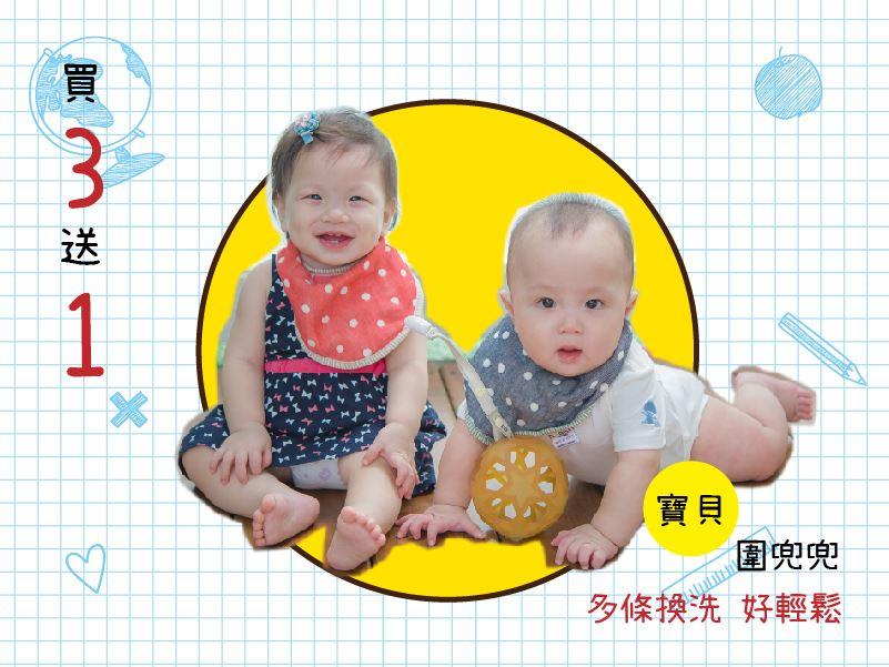 【SALE】寶寶上學趣!媽咪最實用推薦∥寶貝圍兜兜(買3送1)