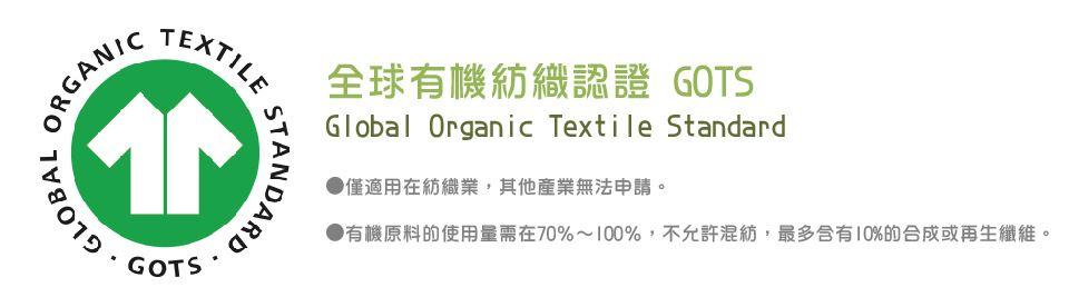 ②GOTS認證有機紡織標準(Global Organic Textile Standard)