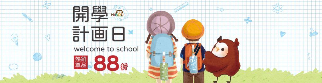 【熱銷88折】開學計画日
